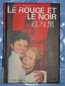 红与黑(精装 1995年8月1版1印)