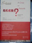 危机或重生?全球化时代的中国命运