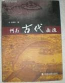 河南古代桥梁(详细介绍了河南古代桥梁170多座 附大量图片)全铜版纸印,16开十品,原价158元)