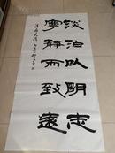 著名书法家中国书法家协会理事何昌贵 书法