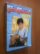缅甸语音乐图书一本【缅甸语原版】
