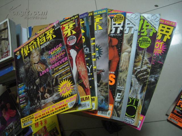 科幻世界惊奇档案 2002年11本合售 (共11本合售,中间缺7,其中3、9有海报)