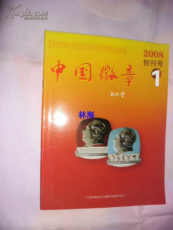 中国徽章2008年创刊号