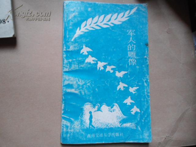 军人的雕像  诗集   赵月明签名本  孔网唯一   流沙河题    包邮挂刷