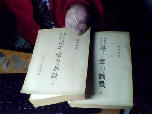 孙子章句训义  上下 (中华民国三十六年十一月初版)近九品          2A