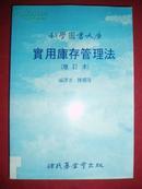科学图书大库:实用库存管理法(.增订本)