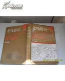 中国古典文学名著:老残游记