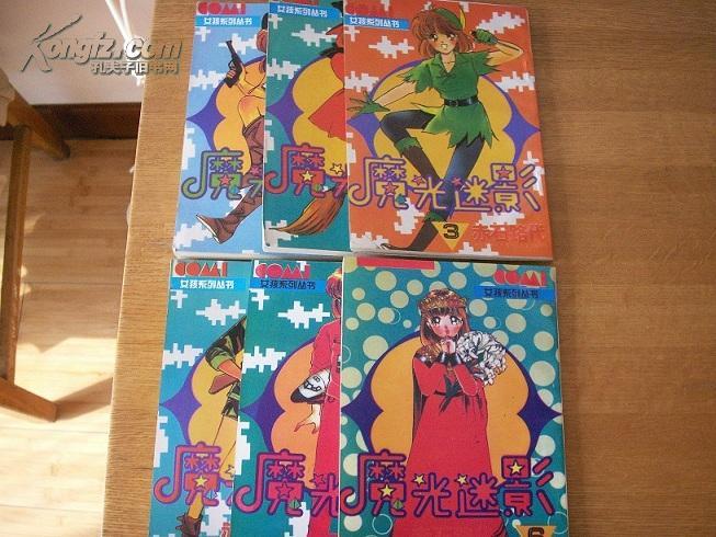 魔光迷影(1-6册)