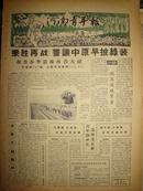 《河南青年报》【我国正在建设哪些铁路大桥】