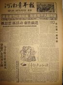 《河南青年报》【伟大的成就 惊人的速度——十年来我国的铁路建设和机车车辆制造】