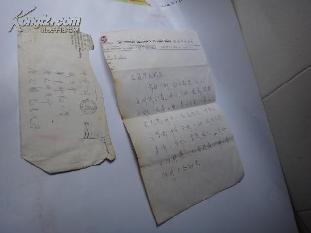 香港中文大学著名教授:陈善伟信札3页/带封