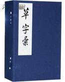 草字汇 (一函六册)