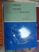 中国西南与东南亚(32开 92年一版一印 仅印800册)