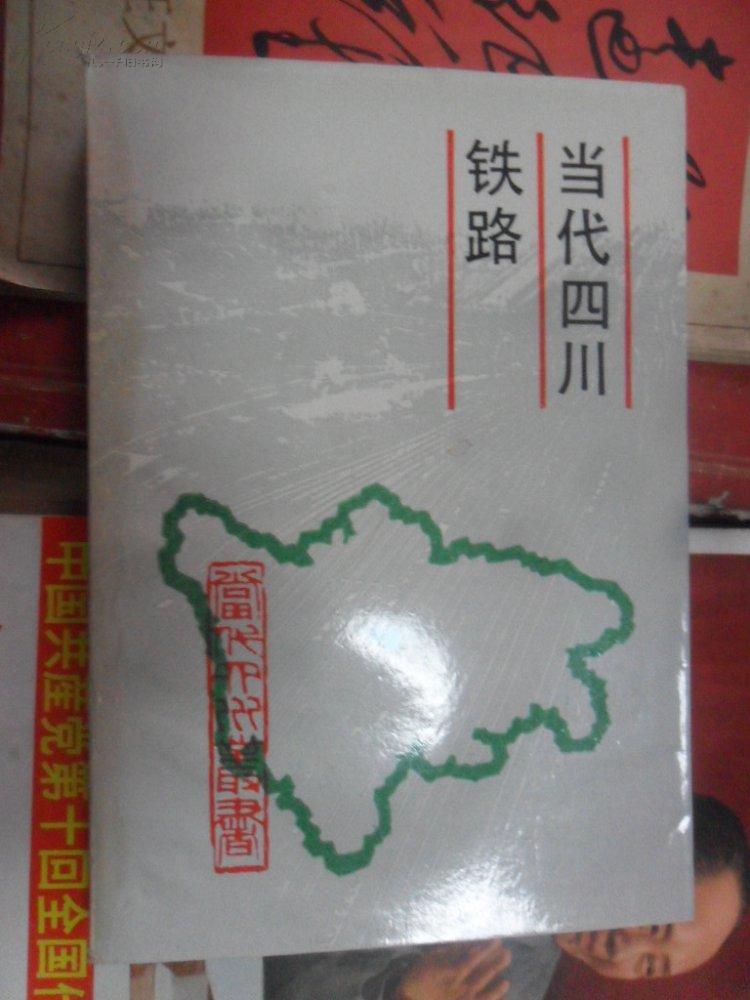 《当代四川》丛书:当代四川铁路(32开 93年一版一印 仅印5000册)