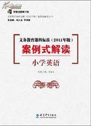 义务教育课程标准(2011年版)案例式解读:小学英语