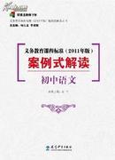 义务教育课程标准(2011年版)案例式解读(初中语文)