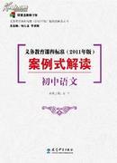 义务教育课程标准(2011年版)案例式解读:初中语文