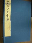 珂羅版線裝 《吳昌碩書畫冊》1929年 西泠印社。
