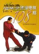 迷踪拳技击绝技108招(正版)