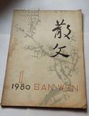 散文1980年1期(创刊号)
