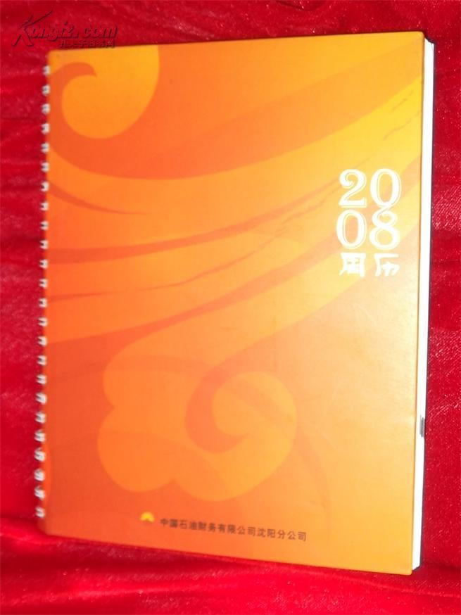 2008奥运福娃周历  有6张中国邮政面值80分的明信片 全新 值得收藏