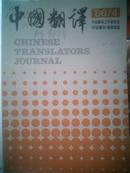 《中国翻译》(双月刊)1986年第4,5期/1987年全年6期/1988年第1,2,3,6期4期 共12期合售