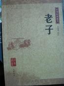 老子(中华经典藏书)