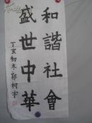 郭柯宇 作 书法一幅  70*35厘米
