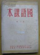 国语课本(第六册)