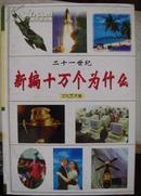 二十一世纪新编十万个为什么(精装本,全12卷,库存未阅,2000年二版一印!)