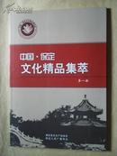 中国·保定文化精品集萃 第一册