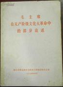 《毛主席在无产阶级文化大革命中的部分论述》