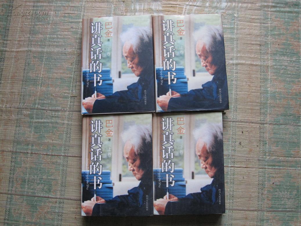 讲真话的书(2003 一版一印 硬精装1000册 软精装3000册 本套包括精装及平装 总计4本 十品)