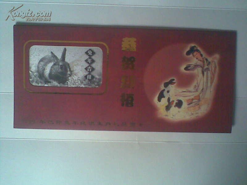 1999年已卯兔年纯金生肖礼品贺卡【足金24K】
