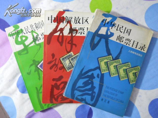中国解放区邮票目录 中华民国邮票目录  中华人民共和国邮票目录 三本