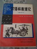 汉语标准速记 (新版本)