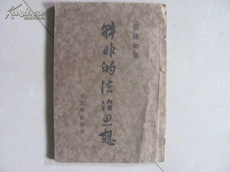 民国初版  韩非的法治思想