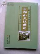 水神山文化通览(全套共3册之一)