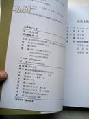 山西进士之乡(全套共3册之一)