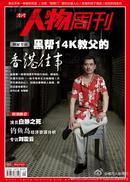 人物周刊  黑帮14K教父的香港往事