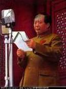 1949年10月1日毛主席在开国大典上宣读中华人民共和国中央人民政府成立公告 mp3:(13分15秒 实况录音剪辑中有中央人民广播电台播音员现场解说声)