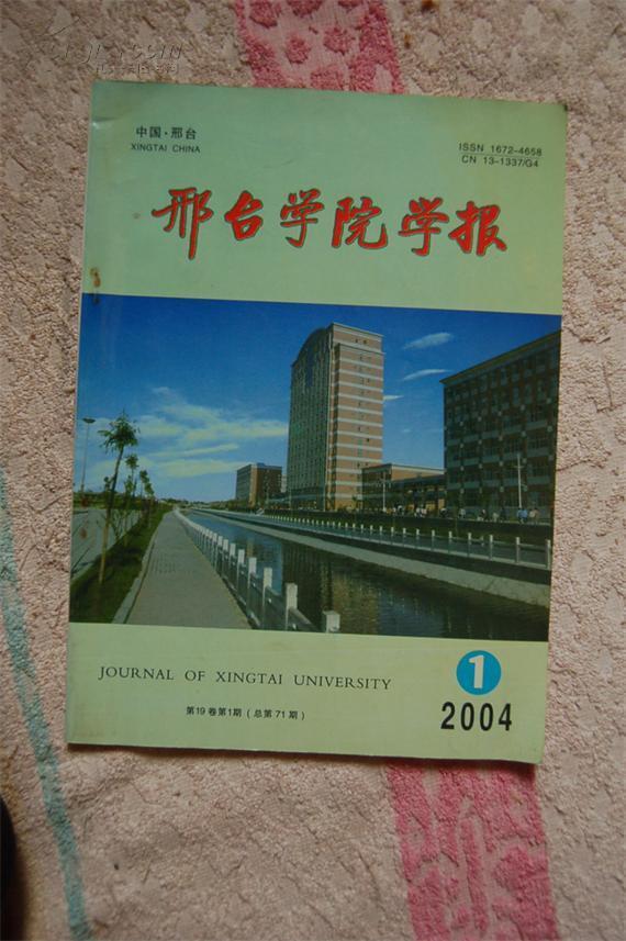 邢台学院学报2004.1