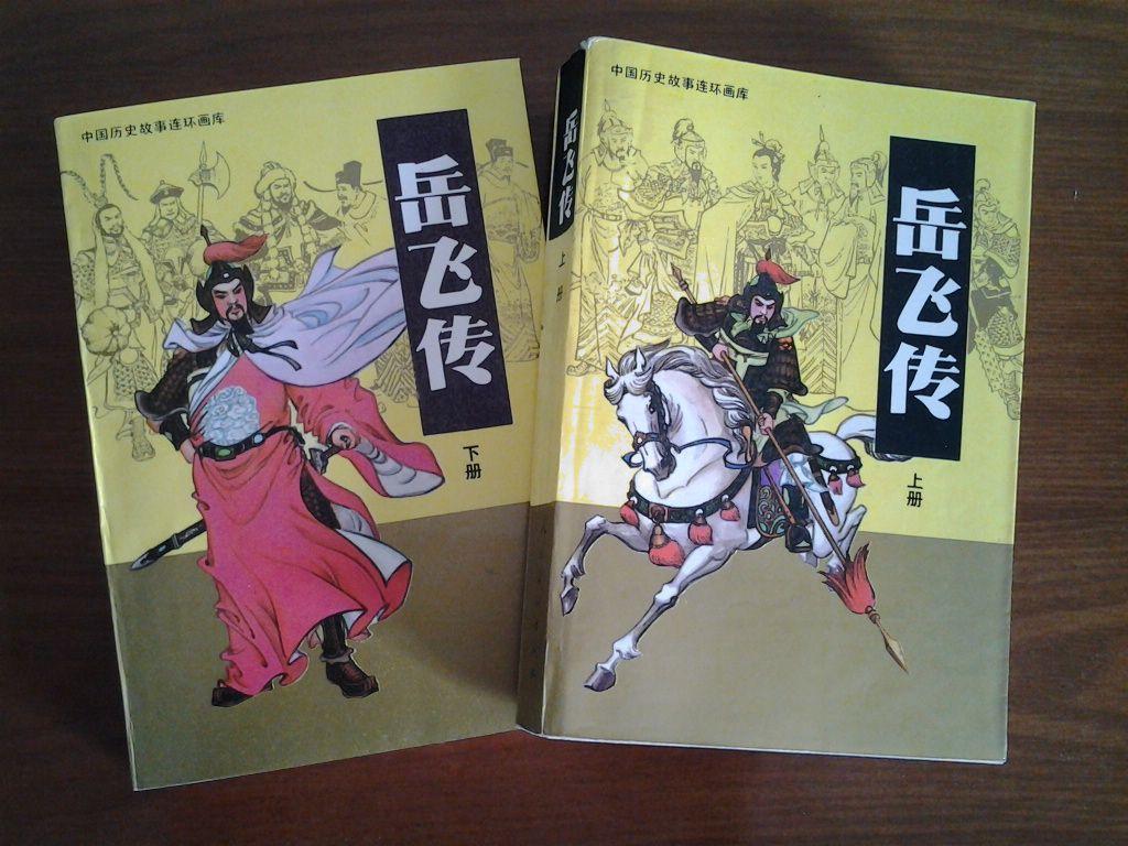 连环画 中国历史故事连环画库 【岳飞传】1992版 全套上下两册
