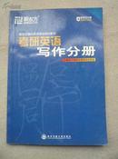 新东方国内英语考试培训教材 考研英语写作分册