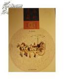 海外庋藏中国青铜器金银器铜镜精品集