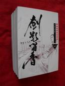 剑影留香--(1---4册全)品极佳94年初版