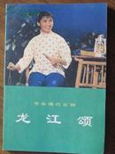 革命现代京剧—八个样板戏:海港
