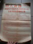 特大喜报---开滦矿工报【中国共产党第九次全国代表大会主席团秘书处新闻公报。1969年四月二十四日】