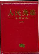 人民英雄珍邮大典  上下册精装本  外有涵套    共142张历史人物邮票