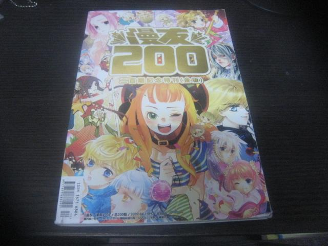 漫友 200期(二百期纪念特刊金版)